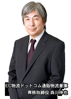 EC物流ドットコム通販物流倉庫 専務取締役 森川 伸也